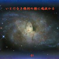 『 いとけなき銀河の精に魂抜かる 』良寛さんとあそぶyyf2506