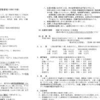 第43回熊本県民文芸賞作品募集