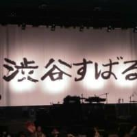 【すばる】「二歳」@名古屋〔20/2/17❳
