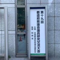都道府県議会議員研究交流大会