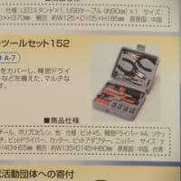 【配当(期末)】ミューチュアル(JQ・2773)