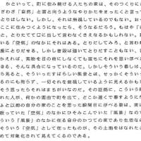 1982年度 「筑波通信№11 風景について」 前半