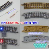 ◆鉄道模型、自作LED付きレール(青・赤)制作!
