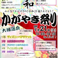 9月21日(土)かがやき祭りを開催します。