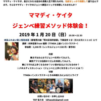 TTMDA東京予備校第三期のアプレイズメント