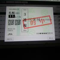 GⅢ新潟2歳ステークス  ⑥ウーマン/藤岡...鉄板ですか?? 1番人気    № 675