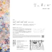●10月27日(水)~31日(日)植田志保個展が開催されます。