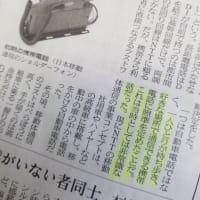 初期の携帯電話/日経新聞読んでます