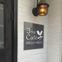 西荻窪ランチ 『3丁目Cafe niconico』 ・・・青々!?