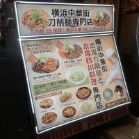 刀削麺専門店として昨年開業した「川味(香港路)」で面白い定食?が出されていた。