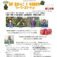 1/12(日) 長野産直りんご&有機農産物 ファーマーズマーケット in 芦屋