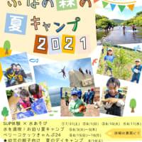 ぶなの森の夏キャンプ2021参加者募集中!