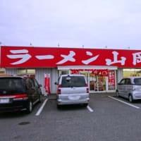 山岡家 千葉中央店 (千葉市中央区)