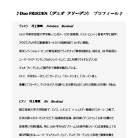 6月9日チャペルコンサートのお知らせ