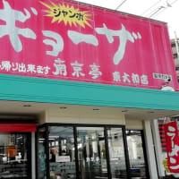 南京亭 東大和店 24時間営業でコスパ高い中華人気店