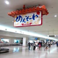 明日から沖縄出張です!
