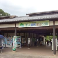 道の駅「平成」と「ぎふ清流里山公園」