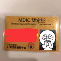 MDICの認定証キタ