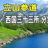 立山参道 四国三十三所分霊観音の旅 開始!!