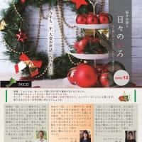 リフォーム 福井 今年の漢字