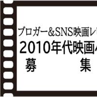 ブロガー&SNS映画レビュアーの10年代映画ベストテン