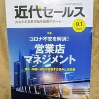 近代セールス2020年9月1日号に青木記事、コロナショック!サプライチェーンの再構築支援が掲載