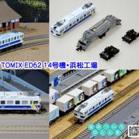 ◆鉄道模型、TOMIXさん「ED62 14号機・浜松工場」です!