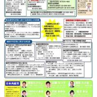日本共産党新宿区議団ニュース新型コロナの特集号
