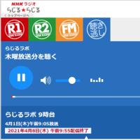 ★みりおさん出演~~NHKラジオ~~らじるらじる