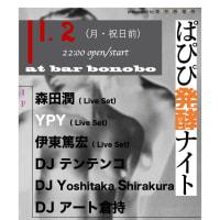 11/2(月・祝日前)「ぱぴぴ発酵ナイト」presented by 東⚡️京⚡️感⚡️電⚡️帯 @JINGUMAEbonobo