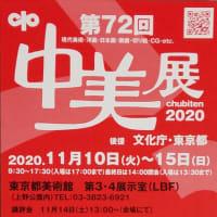 令和2(2021)年 公募美術団体展 その5(第72回中美展 その2)