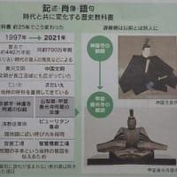 変わる歴史教科書