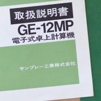 SANPLAI KOGYO Sander GE-12MP