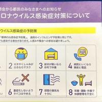 東京都医師会からの新型コロナウィルス感染症対策について