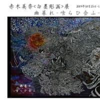 赤木美奈<白墨彫画>展<幽暮れ-喰らひ会ふ-> 2019.10.25(金)〜11.2(土)