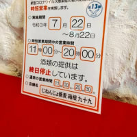 7月24日現在、九十九は時間短縮して営業しております。じねんじょ蕎麦 箱根 九十九