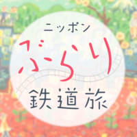 ユージが京王線で東京の「ゴーイングマイウエー」を探す旅(再放送)【ニッポンぶらり鉄道旅】