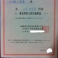 日赤北海道から募金の受領証