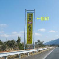 宮崎自動車道下り、田野IC手前にLH式オービスが新設