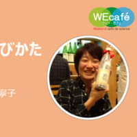 トークイベントWEcafe vol.80「それってホント?からだに良い?食べ物の選びかた」1月23日(土)Zoom開催
