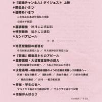 清水丈夫氏が51年ぶりに浮上ーー開き直りと恫喝と哀願~~最悪の自己保身演説(全文掲載)