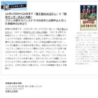 2012.10.【違いのわかる映画館】vol.25 新橋文化劇場(2014.8.閉館)