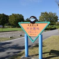 木場潟公園(石川県小松市)に行ってきました