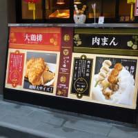 何やら苦戦しいる、和食「いく田」。中華街に合わせた料理も出し始めた。