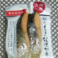 北海道産「鮭 焼切身」が美味しい!