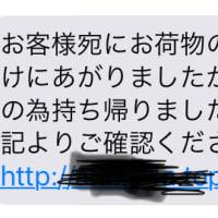 佐川急便の偽サイトに危うく引っ掛かりそうに