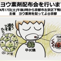 明日に向けて(2018)被曝防護の強化のため安定ヨウ素剤配布会を行います(17日土曜日午後京都市左京区にて)