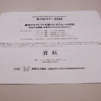 ◆神奈川LD協会 セミナー参加:◆虐待やネグレクトを受けた子どもへの対応