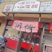 【ラーメン・東所沢(埼玉県所沢市)】八仙菜館 ~野菜たっぷり湯麺~