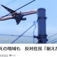 羽田空港への侵入航路が
